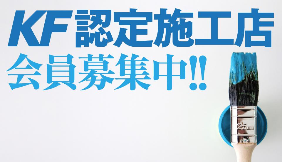 KF認定施工店、会員募集中