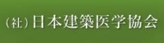 日本建築医学協会