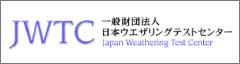 日本ウェザリングテストセンター