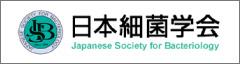 日本細菌学会