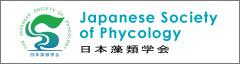 日本藻類学会