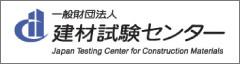建材試験センター