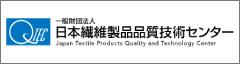 日本繊維製品品質技術センター