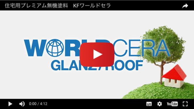 YouTube KFワールドセラ