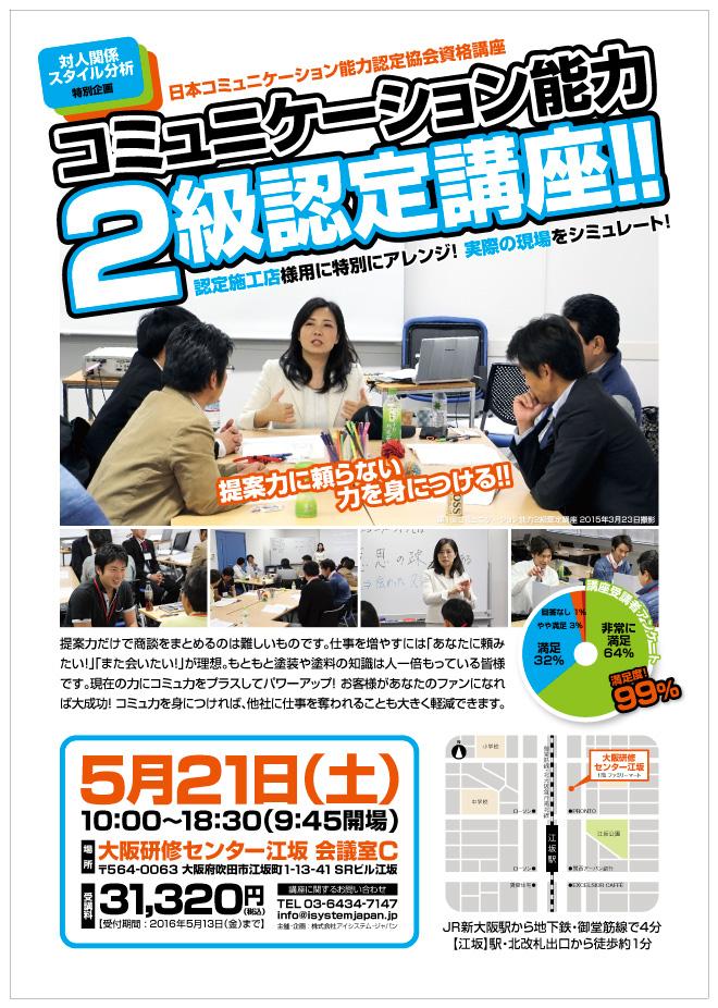 commun_flyer_02-660x926